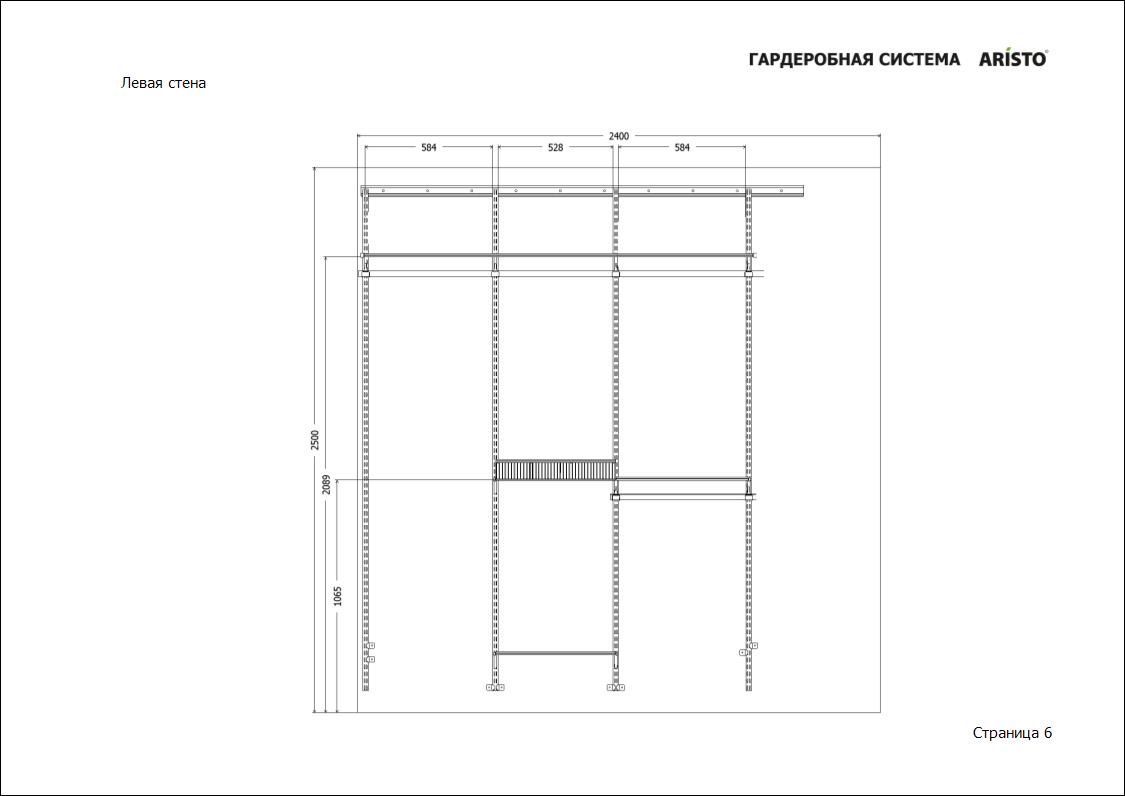 Гардеробная система чертежи